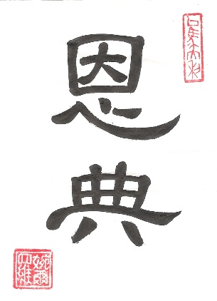 Grace Christian Virtue in Chinese calligraphy