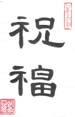 Blessing in Chinese Characters Calligraphy
