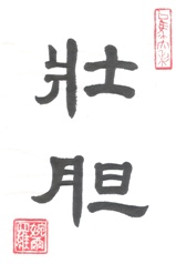 Courage in Chinese Characters Calligraphy