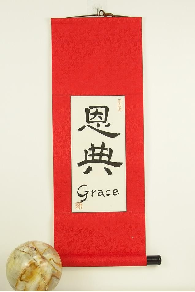 Get your name in Chinese characters on a custom made Asian wall scroll