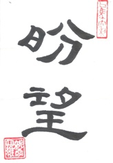 Hope in Chinese Characters Calligraphy