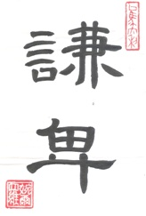 Humility in Chinese Characters Calligraphy
