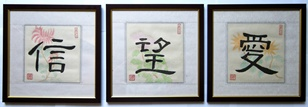 Faith Hope Love in Chinese Calligraphy Characters