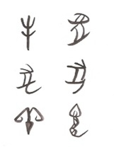 Oracle bone historical Chinese calligraphy