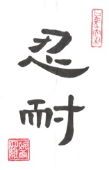 Patience in Chinese Calligraphy Characters