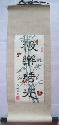 Chinese Custom Calligraphy Butterfly and Bamboo Hanging Scroll