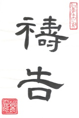 Prayer in Chinese Characters Calligraphy