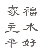 Modern day standard Chinese brush style calligraphy