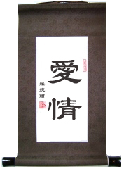 Affection Chinese Calligraphy Scroll