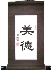 Beauty in Spirit Chinese Virtue Scroll