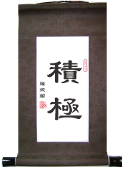 Be Positive Chinese Virtue Scroll