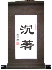 Calm and Collected Chinese Virtue Scroll