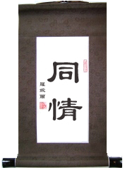 Compassion Chinese Calligraphy Scroll