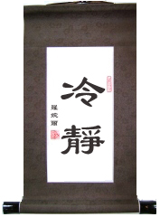 Cool Headed Chinese Calligraphy Scroll