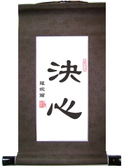 Determination Chinese Virtue Scroll