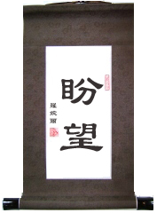 Hope Chinese Virtue Scroll
