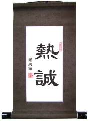 Hospitable Chinese Virtue Scroll