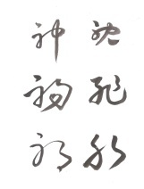Chinese Tang Dynasty cursive style calligraphy