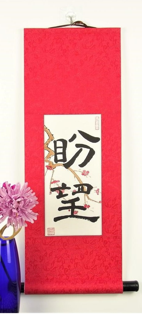 Bible verse Chinese calligraphy scroll for a Christian virtue