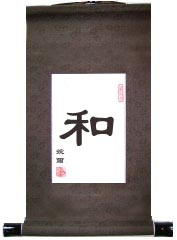 Peace Single Character Chinese Calligraphy Scroll