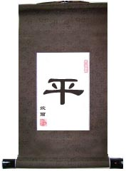 Balance Single Chinese Character Art Scroll