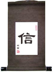 Faith Single Character Chinese Calligraphy Scroll
