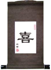 Joy Single Chinese Character Art Scroll
