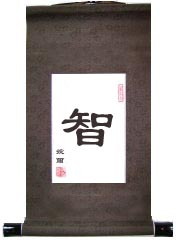 Wisdom Single Chinese Character Art Scroll